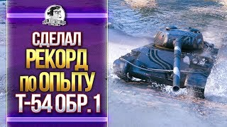 МІЙ РЕКОРД World of Tanks на Т-54 зразок 1!