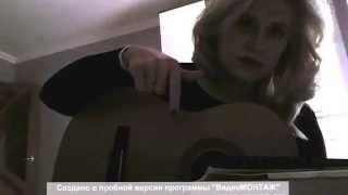 Я на тебе, как на войне-Агата Кристи(видеоурок)