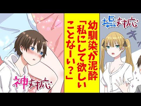 【漫画】普段は塩対応な幼馴染が泥酔すると神対応になる件(恋愛マンガ動画)