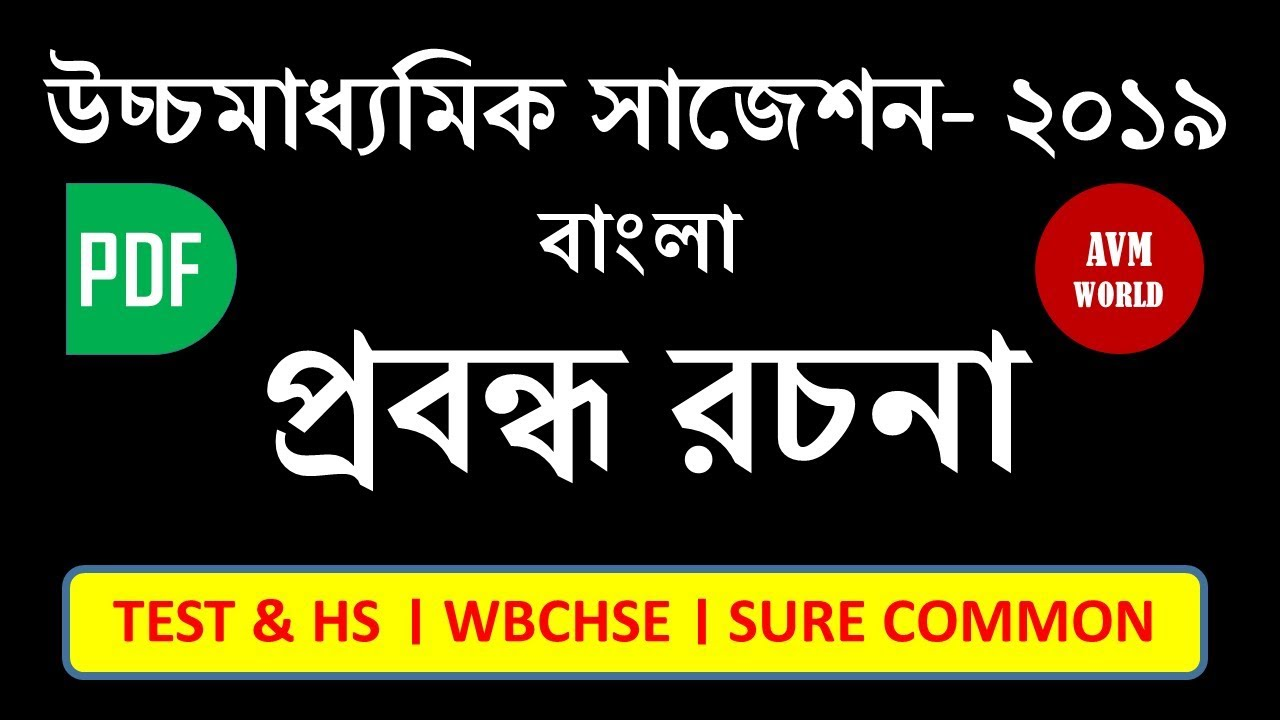 HS 2019 Bengali Suggestion & Must Common Questions। West Bengal Higher  Secondary Examination