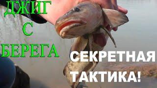 РЫБАЛКА на ДЖИГ с БЕРЕГА весной Рыбалка с берега на спиннинг СУДАК И НАЛИМЫ Ю_ХУУУ