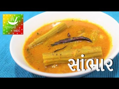 Sambar Recipe - સાંબાર | Recipes In Gujarati [ Gujarati Language] | Gujarati Rasoi