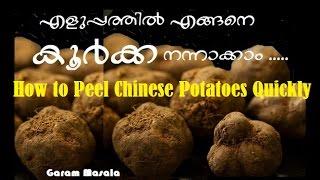 Tip - How to peel Chinese Potato / Koorkka Quickly കൂർക്ക എങ്ങനെ പെട്ടെന്ന് നന്നാക്കാം