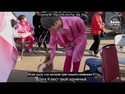 [RUS SUB][Рус.саб][BANGTAN BOMB] There's a Dog on the Set with BTS! - BTS (방탄소년단)