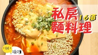 16道麵食創意料理!Best16 Creative Noodles Recipes.