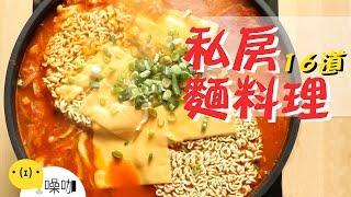 16道麵食創意料理!【做吧!噪咖】Best16 Creative Noodles Recipes.