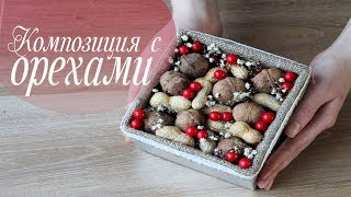 Букет из орехов | Подарок своими руками | A bouquet of nuts | A gift with your own hands