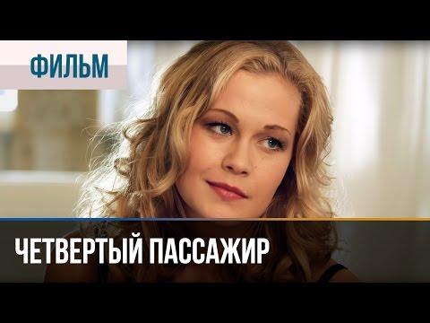 ▶️ Четвертый пассажир - Мелодрама | Фильмы и сериалы - Русские мелодрамы
