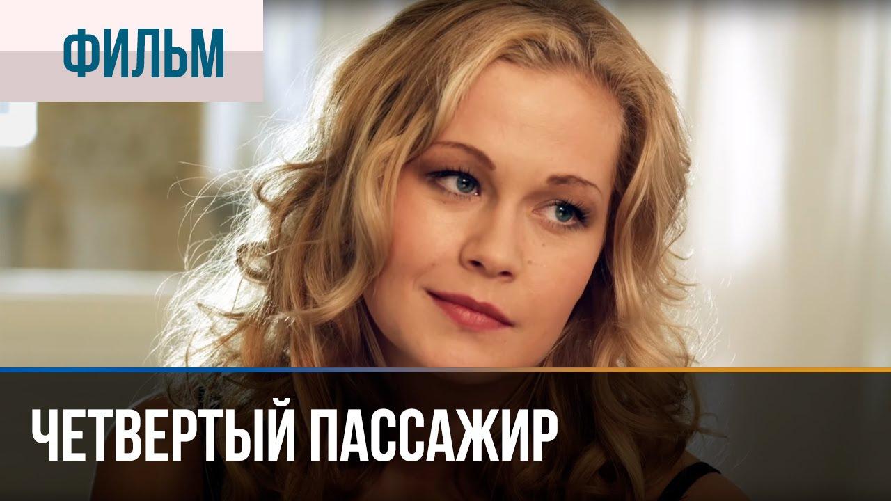 Четвертый пассажир  Мелодрама  Фильмы и сериалы  Русские мелодрамы