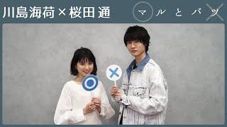M-ON! MUSIC / エムオンミュージック 『マルとバツ』川島海荷 × 桜田 通...