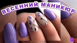 УДИВИТЕЛЬНЫЙ ВЕСЕННИЙ МАНИКЮР 2019 / МАНИКЮР ФОТО 2019