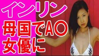 インリン・オブ・ジョイトイ、母国でA〇女優になってた⁉ww ☆チャンネル登録お願い...