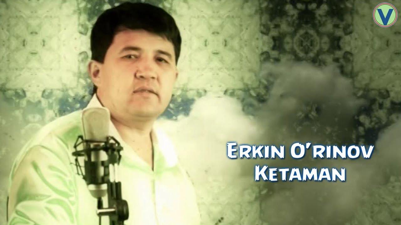 ЭРКИН УРИНОВ MP3 СКАЧАТЬ БЕСПЛАТНО