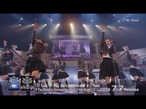『さくら学院 The Road to Graduation 2017 〜My Road〜』 トレーラー映像
