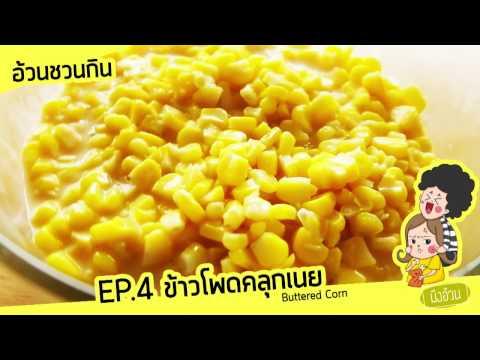 ข้าวโพดคลุกเนย Buttered Corn    อ้วนชวนกิน EP.4