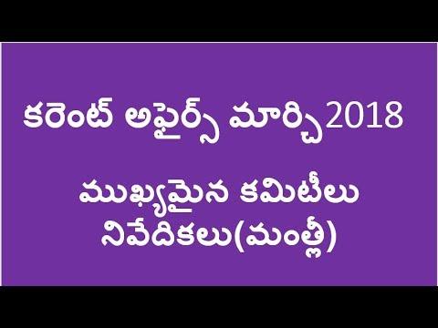 Current Affairs Telugu March 2018    Important commitees