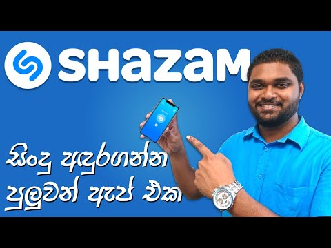 Shazam Music Recognition App - Explained in Sinhala