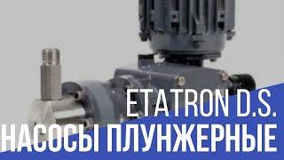 Плунжерные насосы Etatron D.S.: обзорное видео