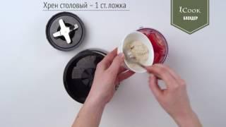 Соус «Аджика» по-домашнему iCook™ Блендер
