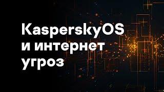 KasperskyOS и интернет угроз