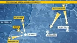 Украинская армия готовится к масштабному наступлению на Донецк