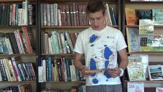 Я читаю. Артамонов Д. Екатериновская ДБ