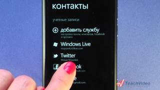 Настройки хаба «Контакты» в Windows Phone 7(В данном видеоуроке мы рассмотрим настройки приложения «Контакты» в Windows Phone 7. http://youtube.com/teachvideo - наш канал..., 2012-06-13T02:00:08.000Z)