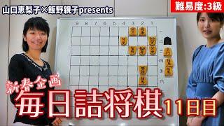【2021年新春企画#12】毎日詰将棋 12日目【解けると3級】