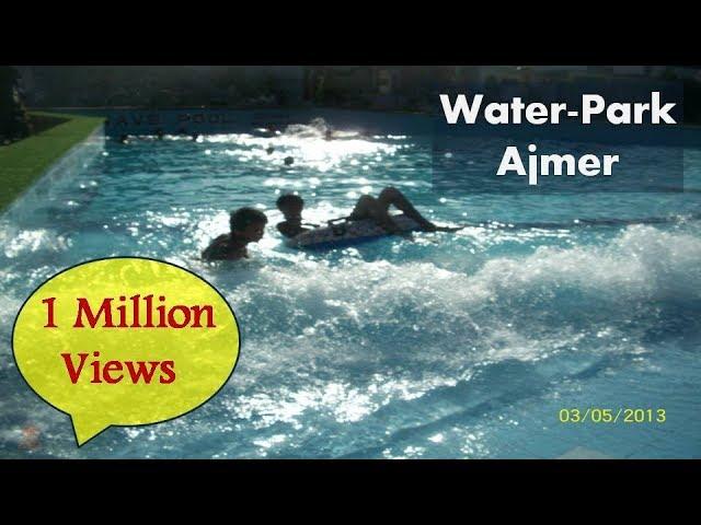 बिरला सिटी वाटरपार्क BIRLA CITY WATER PARK