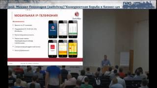 Конкурентная борьба в бизнес-центрах - Михаил Пономарев (Switchray), КРОС-2014, 23 мая