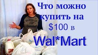 Что можно купить на $100 в Wal*Mart? Что? Почем? Продукты питания из популярного магазина Америки(, 2015-11-18T18:39:28.000Z)