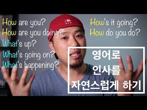 💬 영어회화 | 영어로 인사하는 법의 가장 기본