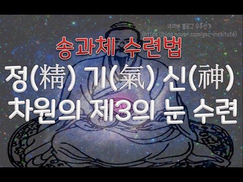[우주선가] (송과체 수련법) 정(精) 기(氣) 신(神)  차원의 제3의 눈 수련[ENG SUB]