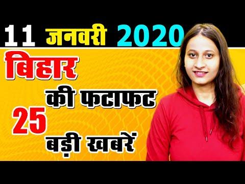 Daily Bihar today news of all Bihar districts video in Hindi.Aiims,bihar board,LJP,RJD,JDU,Congress