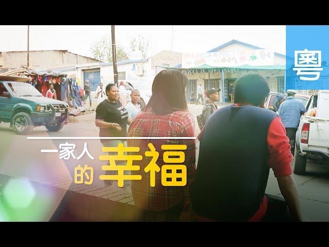 電視節目 TV1496 一家人的幸福 (HD粵語) (南非系列)