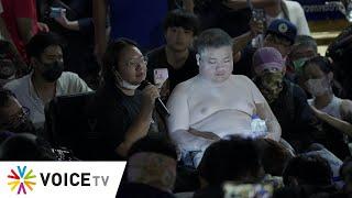 LIVE! 'รุ้ง เพนกวิน ไมค์' ถูกอายัดตัวไป สน.ประชาชื่น ขณะที่ 'ไมค์' ไม่ได้สติในรถคุมขัง
