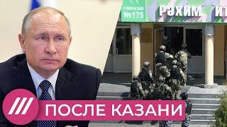 Кого назовут крайними после трагедии в Казани Мнение Михаила Фишмана