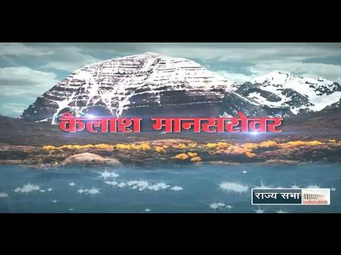 RSTV Vishesh - Kailash Manasarovar Yatra