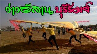 #วิ่งว่าวยักษ์ ว่าวที่ใหญ่ที่สุดในโลก #งานว่าวอีสาน บุรีรัมย์ Buriram-Huairat Festival kite