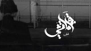 Awney Adel - قبل ما تمشي (Official Audio)