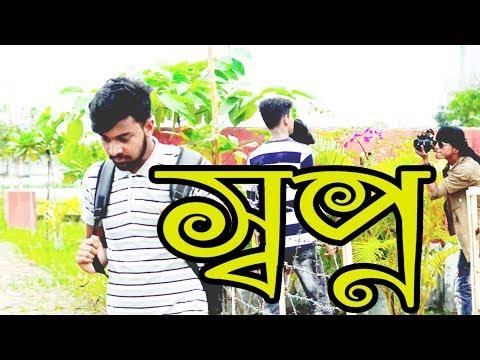 Shopno ll স্বপ্ন ll Best Bangla Shortfilm 2017 ll Vul Boshoto - ভুলবশত ll New Bangla Short Film 2017