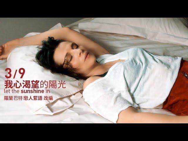 3.9《我心渴望的陽光》台灣官方預告|經典《戀人絮語》改編!