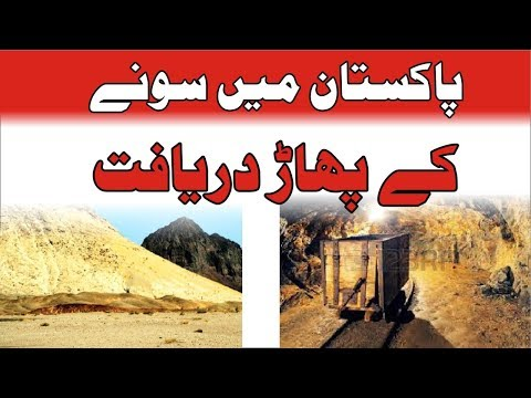 World Largest Gold and Copper Mine 🔵 Reko Diq Balochistan 🔵