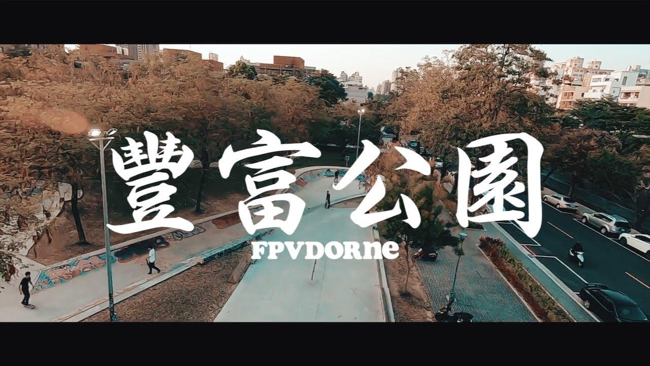 FPV DRONE GOPROhero7臺中豐富滑板公園 練習 - YouTube