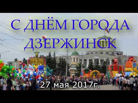 День города Дзержинск 27мая 2017г.