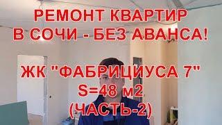 Ремонт квартир в Сочи - без аванса, ЖК