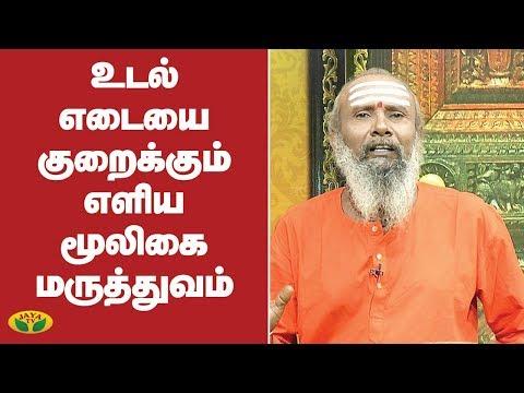 உடல் எடையை குறைக்கும் எளிய மூலிகை மருத்துவம் | Weight Loss |  Parampariya Maruthuvam | Jaya TV