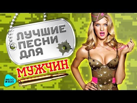 ❶Видео песни к 23 февраля современные|С 23 февраля брату мужа|ESCKAZ - Eurovision - jeffreyriddlelaw.comd (Ukraine / Украина)|Поздравления с 23 февраля!|}