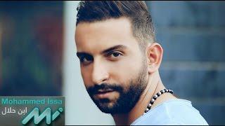 Mohammed Issa - Ibn Halal |Lyrics Video| محمد عيسى - ابن حلال