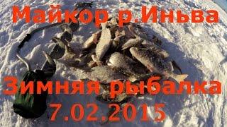 Майкор р. Иньва. Зимова риболовля 7.02.2015